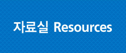 자료실 Resources